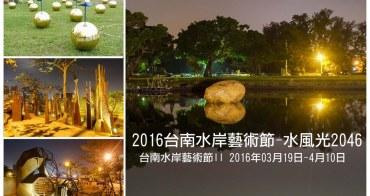 【台南市中西區-活動】第二屆台南水岸藝術節-水風光2046