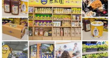 【台南新化區-美食】電腦挑的地瓜│農耕產物以傳統或創新思維的傳承點心~~瓜瓜園