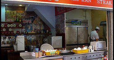 【台南市中西區-美食】赤崁牛排(排餐)(消夜時段到早上兩點)