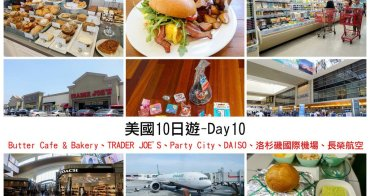 【美國十日遊】DAY10-Butter Cafe & Bakery.TRADER JOE'S.Party City.DAISO.洛杉磯國際機場.長榮航空