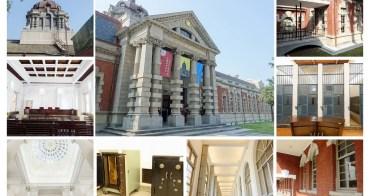 【台南中西區-景點】萬壽宮遺址|免費參觀|古蹟風華再現~國定古蹟台南地方法院
