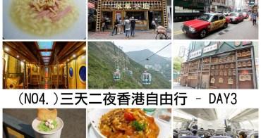 【香港旅遊】三天二夜香港自由行 ~~ 第三天吃喝玩樂行