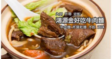 【台南市北區-美食】在地飄香好味道~~鴻源金好吃牛肉麵(原上好吃)