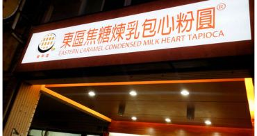 【台南市安平區-美食】東區焦糖煉乳包心粉圓(安平店)