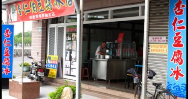 【台南市南區-美食】杏仁伯豆腐冰店