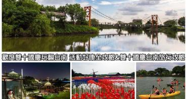 【台南旅遊】歡度雙十國慶玩翻台南 活動好康全攻略 & 雙十國慶台南旅行攻略