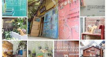 【台南中西區-景點】穿梭台南小巷弄│小蝸牛及裝置藝術│實地走訪葉石濤筆下的蝸牛巷~~蝸牛巷