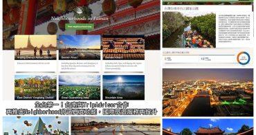 【台南】全台第一!台南與TripAdvisor合作~推出Neighborhood分區功能,國際旅遊服務再提升