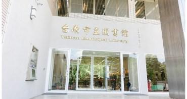 【台南市北區-圖書館】換新裝的市立圖書館總館~~除了看書也有兒童和影音專區