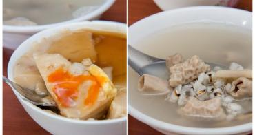 【台南麻豆區-美食】古早味銅板美食│在地人與運將司機的最愛~~天天碗粿