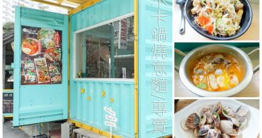 【台南永康區-美食】|鍋燒|飯食|小菜|中華路家樂福旁貨櫃屋黃綠貨櫃屋 ~ 木卡輕食.鍋燒