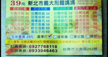 【台南市南區-餐飲】39元新北市義大利麵媽媽(義大利麵.燉飯)
