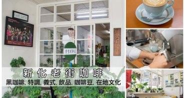 【台南新化區-美食】在地文化結合咖啡│小鎮飄來咖啡香~~新化老街咖啡