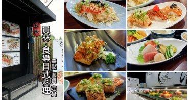 【彰化縣員林鎮-美食】吃就是一種享受 平價日式料理~~食樂日式料理