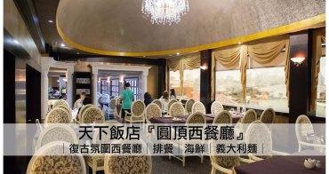 【台南北區-美食】新菜上桌│半自助式吃到飽│回到70年代景觀西餐廳~La Cupola 圓頂西餐廳