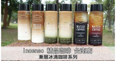 【台南中西區-咖啡】漸層迷人之處就是顏色很美│經過9小時冰滴而成~~Incenso 精品咖啡(台南店)