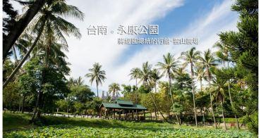 【台南市永康區-風景】有點異國的FU~永康公園(蔣經國行館-雲山農場)