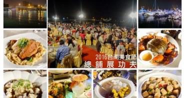 【2016台南美食節】港邊微微涼風搭配音樂和美食的辦桌饗宴~~總舖展功夫