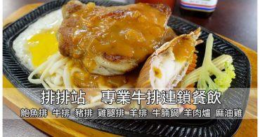 【台南東區-排餐】好停車|平價排餐|半自助式吃到飽~~排排站專業牛排連鎖餐飲