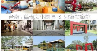 【台南市佳里區-景點】小孩的天堂~~蕭壠文化園區(兒童美術館、兒童遊戲館)