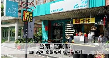 【台南南區-咖啡館】巷弄中的露天小店 ~~ 貓臉服飾店、喵咖啡