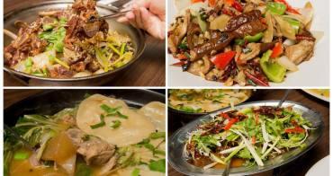 【台南美食】聚餐|家庭吃飯|地鍋雞|羊蠍子|道地北方徐州菜 ~ 大翟門地鍋雞