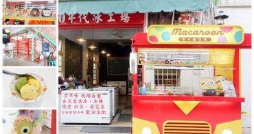 【台南中西區-冰品】30年代冰工廠|懷舊冰品|可愛卡通造型馬卡龍冰品~無聊郎懷舊冰品冷飲