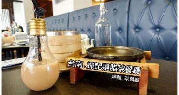 【台南市南區-美食】燒腊茶餐廳中也出現燈泡奶茶~~蠔記燒腊茶餐廳(已歇業)