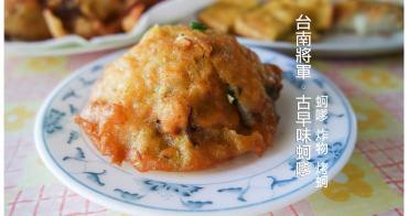 【台南市將軍區-美食】青鯤鯓小漁村美食~~古早味蚵嗲