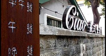【台南市中西區-美食】 Ciao 義式餐酒館