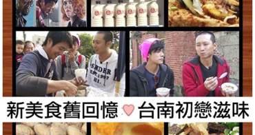 【食尚玩家-台南】新美食舊回憶❤台南初戀滋味