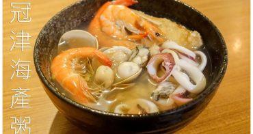 【台南中西區-美食】假日限定版 CP值超高 海鮮新鮮 舊沙卡里巴美食 ~ 冠津海產粥