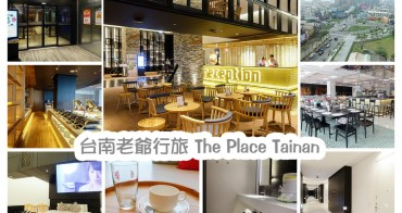 【台南市東區-飯店】在地意象、簡約風格~~台南老爺行旅 The Place Tainan