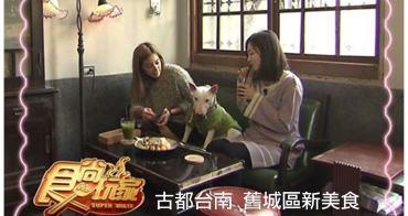 【食尚玩家-台南】筆記囉!好姊妹相揪來去台南~~古都台南 舊城區新美食