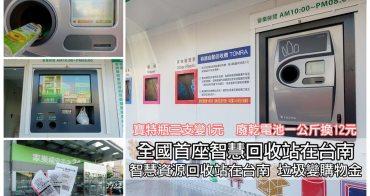 【台南中西區-資源回收】全國首座智慧回收站在台南~垃圾變購物金(寶特瓶.鋁罐四支換1元)