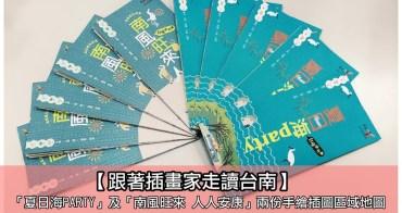 【台南旅遊】跟著插畫家走讀台南~『夏日海PARTY』及『南風旺來人人安康』手繪插圖區域地圖