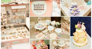 【台南中西區-展覽】翻糖蛋糕│立體糖霜│手作體驗 ~~ 烘焙藝饗世界─創意甜點大賞翻糖蛋糕