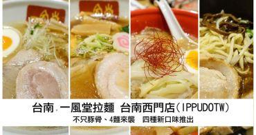 【台南市中西區-美食】傳自日本正統好味道拉麵 ~~ 一風堂拉麵(台南西門店)
