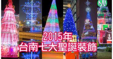 【台南過聖誕】台南七大聖誕裝飾~~2015台南聖誕燈節+同場加映