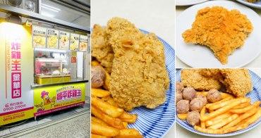 【台南美食】來自台中現點現炸炸雞|酥脆又多汁|美式炸雞.雞排~昌平炸雞王金華店