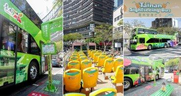 【臺南旅遊】2條路線|2種價位|輪椅可搭乘|從巨人角度看臺南~臺南市開頂雙層巴士