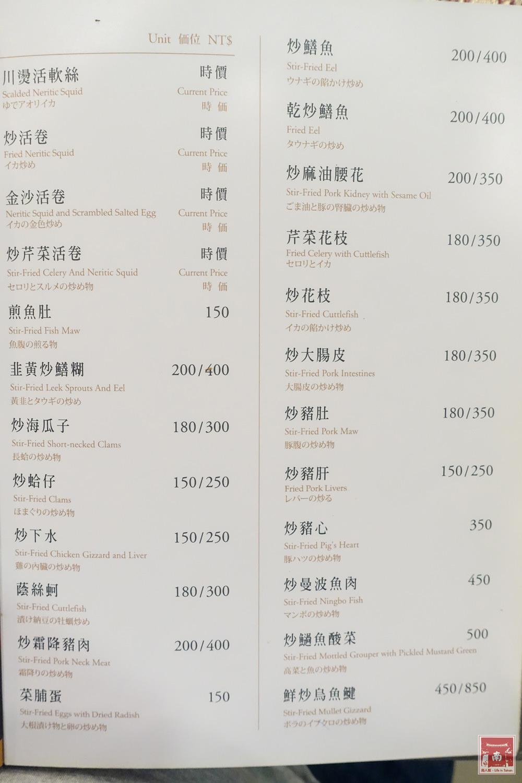 【臺南美食】黑白切香腸熟肉│古早味傳統美食│手路菜│喜宴菜單點│喜慶宴席~~阿菊食堂 - 南人幫