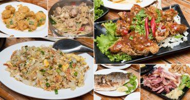 【台南美食】好友相聚|家庭吃飯|朋友小酌|鍋物|熱炒|鹽烤|醬烤~~府城騷烤家