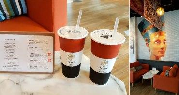 【台南飲品】埃及風茶館|下午喝茶|可外帶.內用|2位愛喝紅茶女孩踏遍38個國家尋找到的好茶~異跡埃及手作茶飲