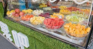 【台南市東區美食】盒子裝滿滿只要35元 成大學生最愛 當日新鮮水果不賣隔夜貨~水果吧