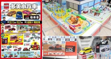 【高雄活動】TOMICA 4D搶先試玩 TOMICA多美小汽車特展 免費參觀 優惠商品~多美小汽車4D發表會及特展
