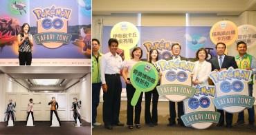 【台南活動】給你5天抓飽抓滿|古空棘魚|30個景點區域也有出乎意料的寶可夢集結~Pokémon GO Safari Zone in Tainan