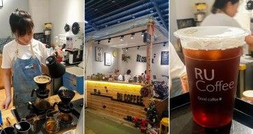 【台南市安南區飲料】咖啡味夾雜著叫賣聲|市場內的咖啡館|誰說市場不能賣咖啡|人聲鼎沸假日要排隊~RU咖啡