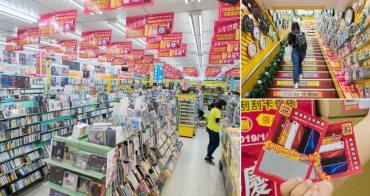 【台南東區賣場】從念書逛到長大的批發賣場|帶著小朋友買文具|消費滿500元抽iPhone XR|聯合年終慶~光南批發
