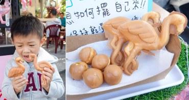 【台南市中西區點心】火鶴造型雞蛋糕|街頭散步點心|多種口味~呷鶴輕食棧